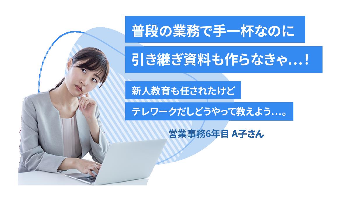 営業事務6年目 A子さん